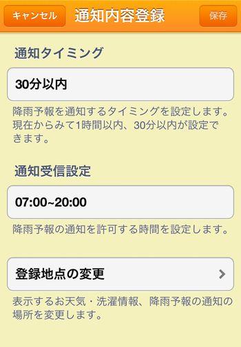 20130619sentakuyoho04