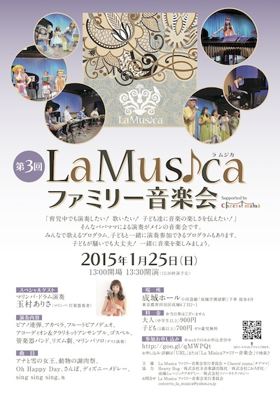 Lamusica3_leafA4_fin (2)