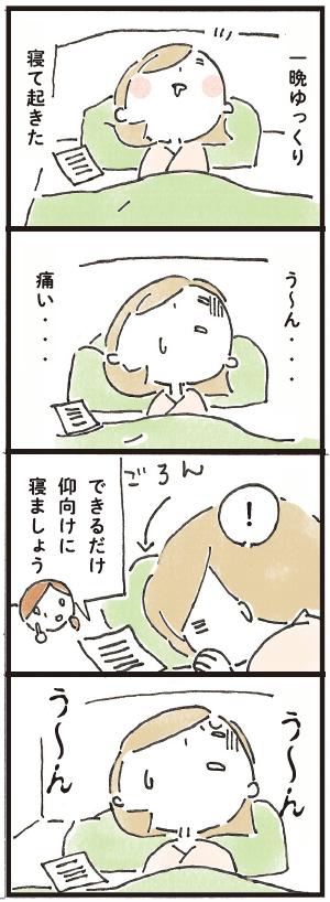 ukemaro21