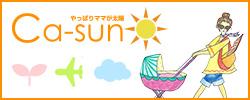 Ca-sun(カーサン)